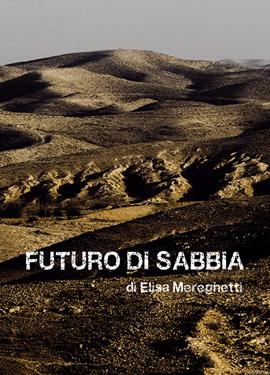 futuro-di-sabbia